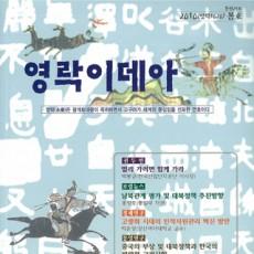 영락이데아 통권23호