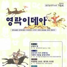 영락이데아 통권24호