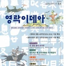 영락이데아 통권30호
