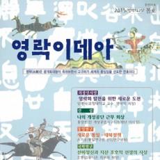 영락이데아 통권31호