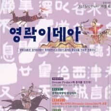 영락이데아 통권32호